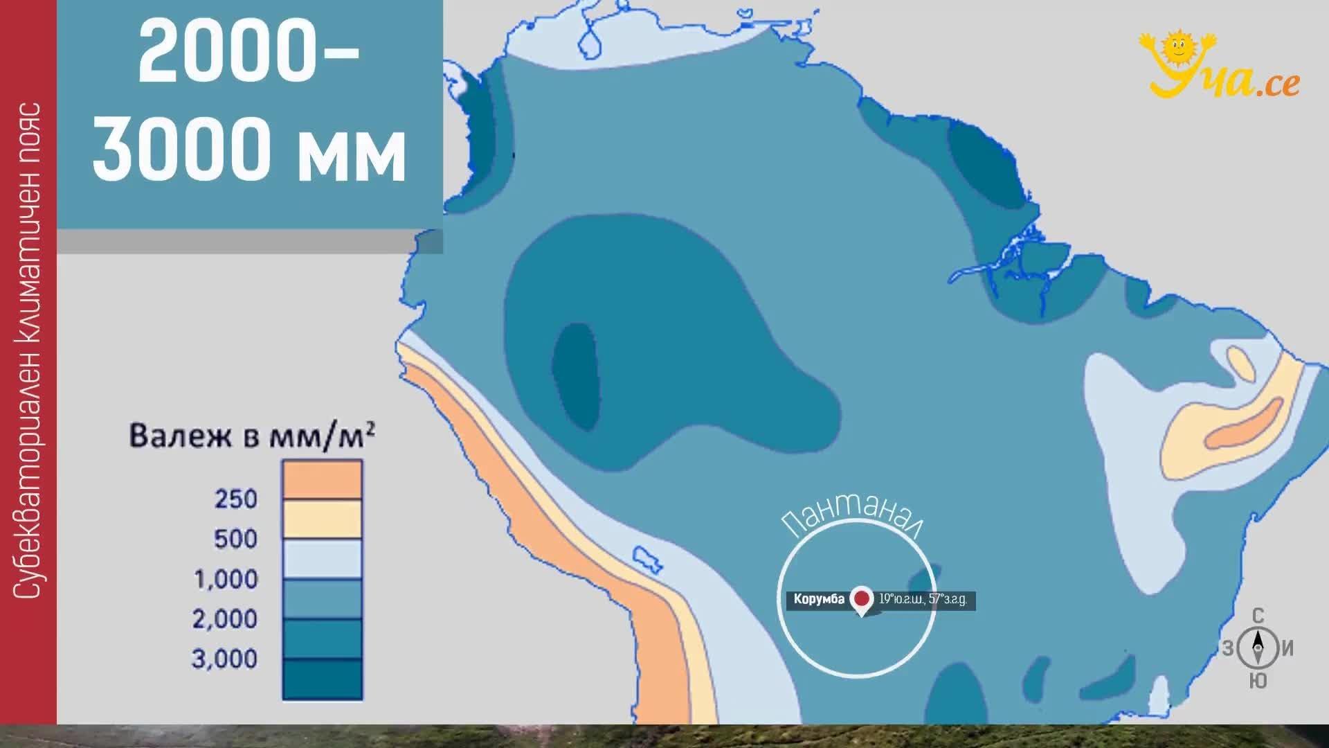 Kак се е формирал климата на южна америка