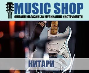 Музикален магазин за китари